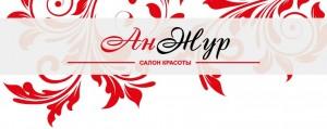 logo_anzhur